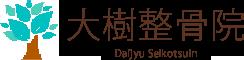 徳島県吉野川市の大樹整骨院