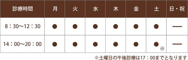 徳島県吉野川市の大樹整骨院の営業時間