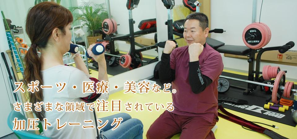 スポーツ・医療・美容など。さまざまな領域で注目されている加圧トレーニング