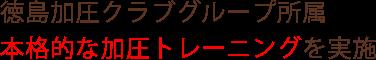 徳島加圧クラブグループ所属 本格的な加圧トレーニングを実施