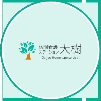 質の高い訪問看護サービスを提供します。